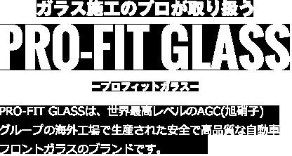 ガラス施工のプロが取り扱うPRO-FIT GLASS(プロフィットガラス)