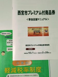 来月から消費増税!当店でプレミアム付商品券をご利用いただけます。