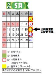 5月営業カレンダー変更のお知らせ