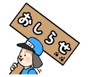 LINEスタンプ発売中!!